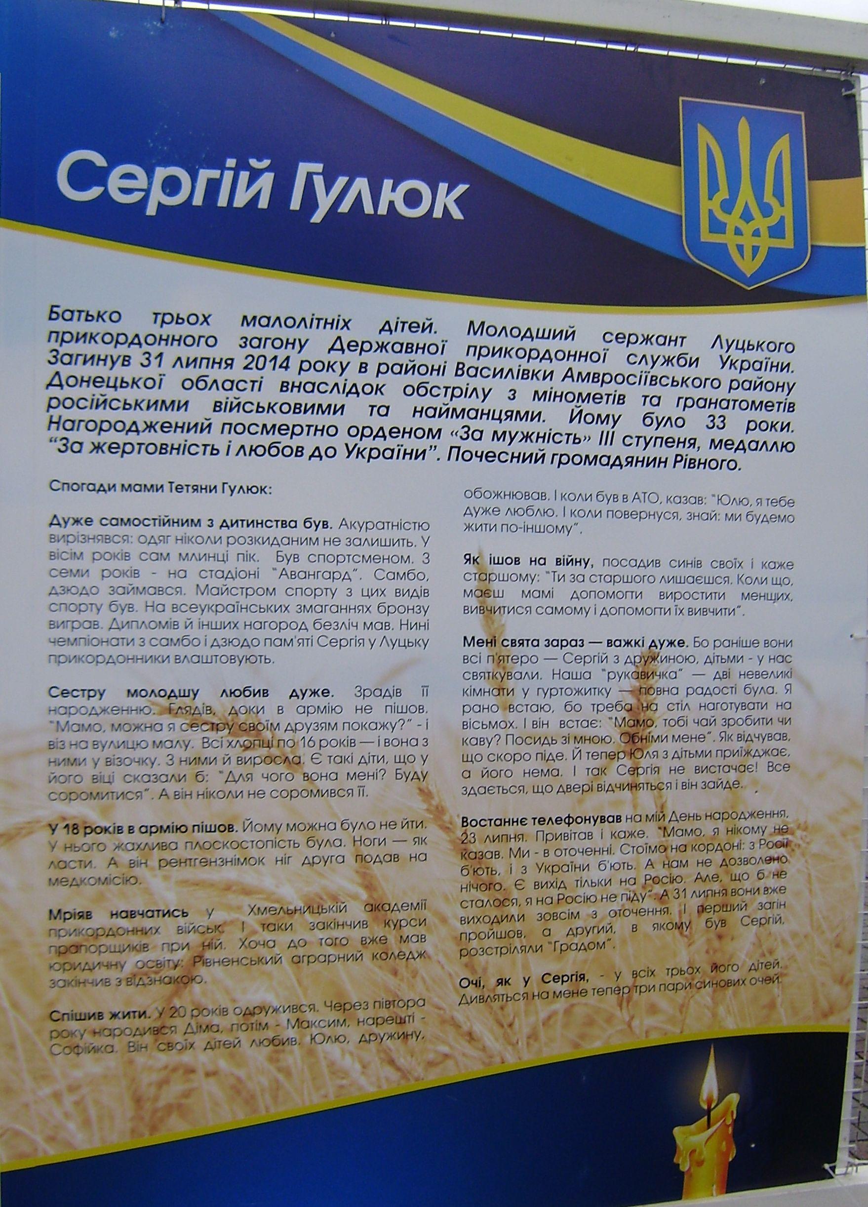 Гулюк Сергій Миколайович (7.09.1981 – 31.07.2014) – Революція ... ab848d2fd986d